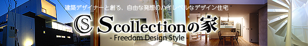 Scollectionの家 Freedom Design Style