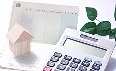 家の模型と通帳・電卓で費用のイメージ写真