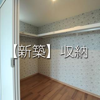 新築住宅・店舗の収納イメージ写真