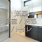 Sコレクション新築住宅:浴室・洗面・トイレ画像