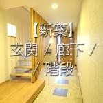 Sコレクション新築住宅の玄関・廊下・階段の画像