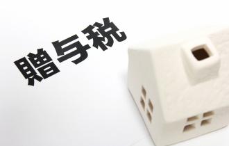 家の模型と贈与税文字の写真